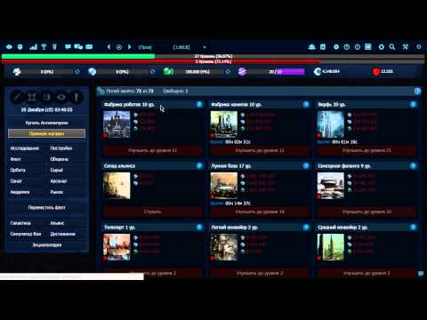 Обзор по игре Xterium