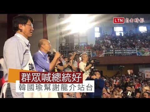 韓國瑜幫謝龍介站台 群眾卻喊「總統好」......