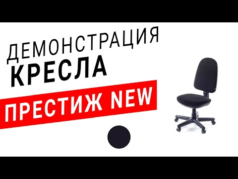 Демонстрация кресла Престиж NEW (AMF) чёрный