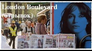 Отрывок из фильма Телохранитель (2010) | London Boulevard | Narcotic Farm II