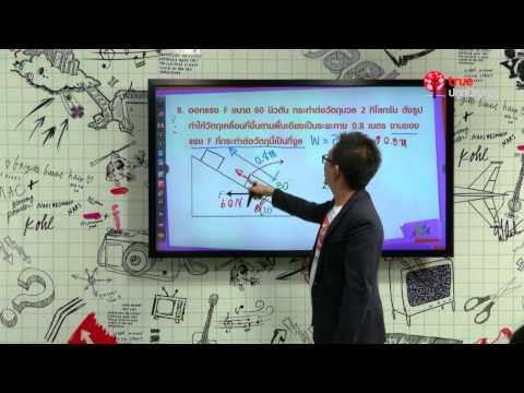 สอนศาสตร์ : PAT2 ฟิสิกส์ : งานและพลังงาน
