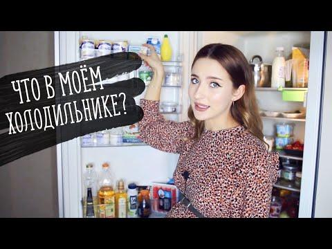 Что в Моём Холодильнике? 🍏Что я ем?
