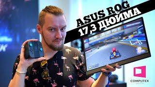 Это не планшет - Asus Rog Strix XG17 240Hz