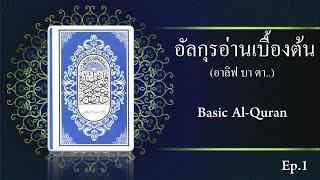 อาลีฟ บา ตา อัลกุรอ่านเล่มเล็ก 1 (Basic Al Quran 01)