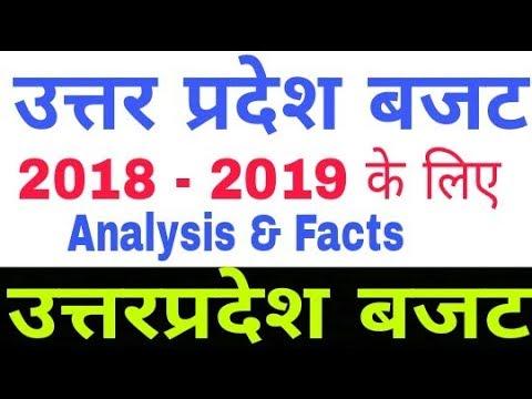 UP Budget 2018-19/uttarpradesh budget 2018/up budget for uppsc/up budget for UP RO 2018