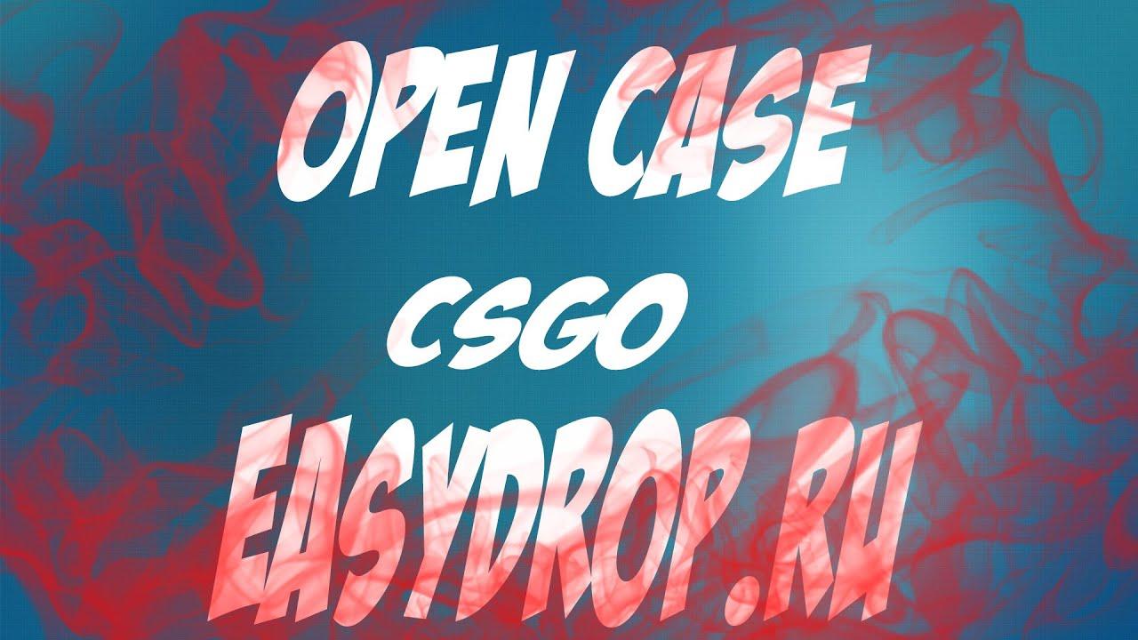 OPEN CASE НА EASYDROP.RU [#4] - YouTube