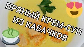 Готовим пряный крем-суп из кабачком