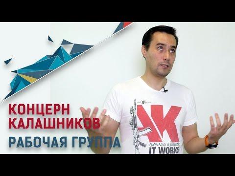 Концерн «Калашников»: Конкурентоспособность русского оружия просто проверить (ФАН-ТВ)