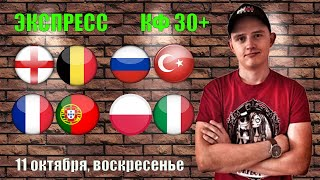 КФ 30 РОССИЯ ТУРЦИЯ ФРАНЦИЯ ПОРТУГАЛИЯ АНГЛИЯ БЕЛЬГИЯ Прогнозы на Спорт