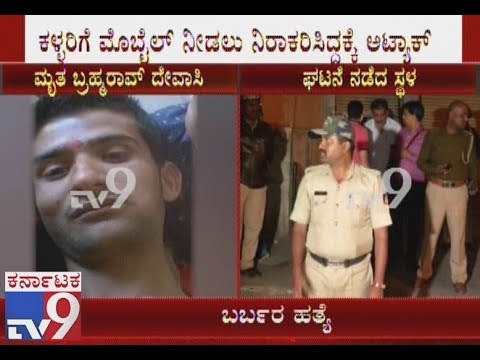 Miscreants Killed Youth in Bangalore, Because of Mobile Phone