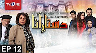 Dastaar-e-Anaa - Episode 12 - TV One Drama - 7th July 2017