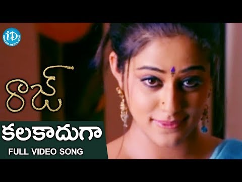 Kalakaadhuga Song - Raaj Telugu Movie Songs - Sumanth - Priyamani - Vimala Raman Travel Video
