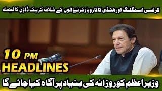 News Headline - 10:00 PM | 16 October 2018 | Neo News