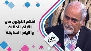 بسام حجاوي - افلام الكرتون في الايام الحالية والايام السابقة