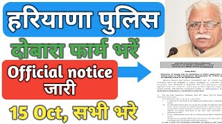 Haryana Police official notice, HSSC New Notice, Haryana police Exam and Forms related Notice Hindi