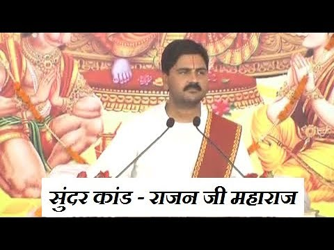 संपूर्ण सुंदर कांड || Sampoorna Sunderkand || Shri Rajan Ji Maharaj || Full Video