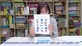 Игры с малышами. Занятия для детей 3-4 лет. Программа развития.