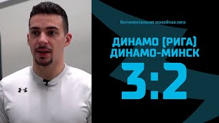 «Динамо» (Рига) – «Динамо-Минск»: обзор матча + комментарии игроков