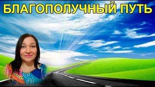 """""""Благополучный путь"""" вебинар Натальи Весны"""