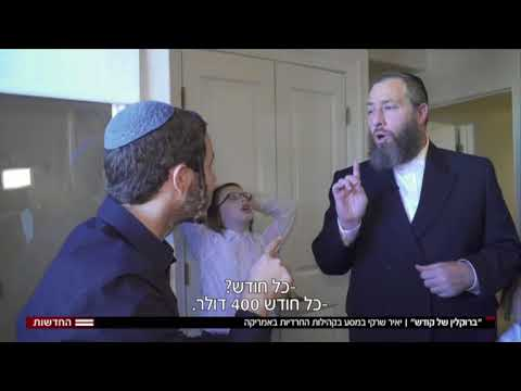 Israeli TV Channel 2 Profiles Charedim in Brooklyn