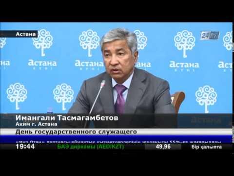 Сегодня в Казахстане впервые празднуется День госслужащего