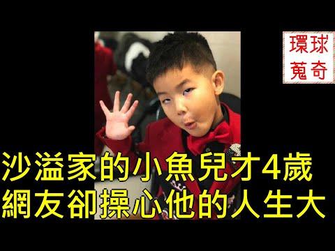 沙溢家的小魚兒才4歲網友卻操心他的人生大事