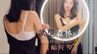 [Full Movie] 欲望森林2血暗陀罗 Desire and The City 2 | 爱情剧情片 Romance Drama, Eng Sub. 1080P
