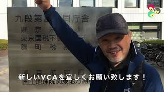 【New VCA Start in 法務局】