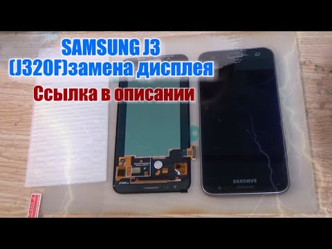 Samsung J3 SM-J320F(2016) замена дисплея,ссылки в описании!!!