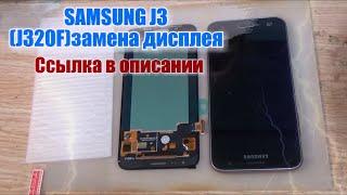 замена дисплея samsung j3 2016 SM-J320F glass LCD