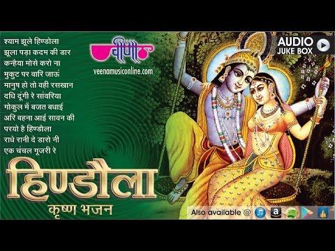 Krishna Songs 2017 | Hindola Audio Jukebox | New Janmashtami Bhajans 2017
