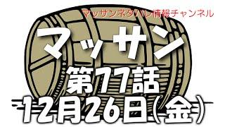 【マッサン ネタバレ 77話】NHK連続テレビ小説・朝ドラのマッサン77話の...
