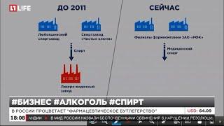 """В России процветает """"фармацевтическое бутлегерство"""""""