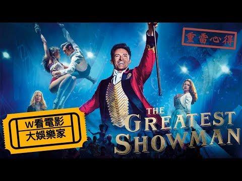 W看電影_大娛樂家(The Greatest Showman, 馬戲之王)_重雷心得