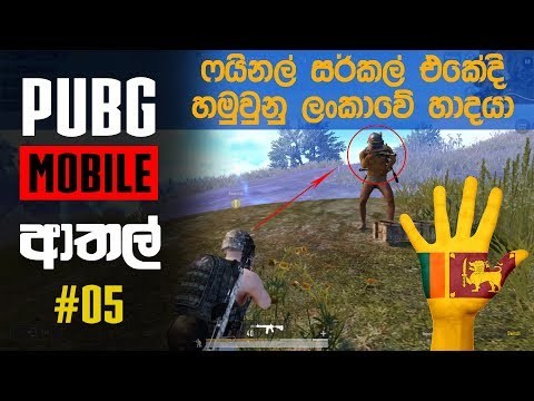 PUBG Mobile ආතල් #05 - SL Player Vs SL Player at Final Circle! OMG!