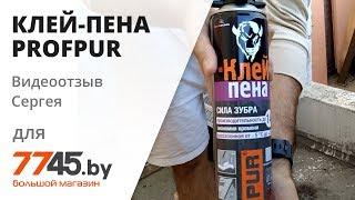 Клей-пена монтажная БЕЛИНЭКО Profpur Видеоотзыв (обзор) Сергея