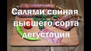 Салями свиная высшего сорта, дегустация , ссылка на рецепт в описании