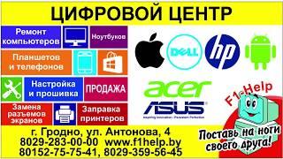 Рекламный ролик Цифровой центр. Ремонт Компьютеров и Телефонов