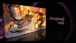 В преддверии Азербайджанской свадьбы.Вечерний чай с Н.Ахмедовой!