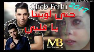 Cheb fethi manar 2017 rai jdid hâta lounita ya galbi الشاب فتحي 2017 الراي