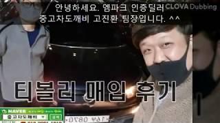 쌍용 티볼리 중고차 엠파크 인증딜러 중고차도깨비 고팀장…