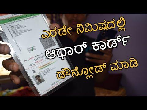ಎರಡೇ ನಿಮಿಷದಲ್ಲಿ ಆಧಾರ್ ಕಾರ್ಡ್ ಡೌನ್ಲೋಡ್ ಮಾಡಿ how to download aadhar card just 2 minutes 2019
