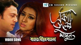 Ekti Vuler Mashul | Bajao Bier Bajna (2016) | Full HD Movie Song | Riaz | Apu | CD Vision