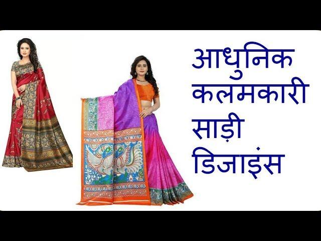 Latest Kalamkari Saree Designs