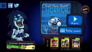 #3 Troll Face Quest HORROR