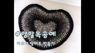 [양말목공예] 하트형 발매트 만들기