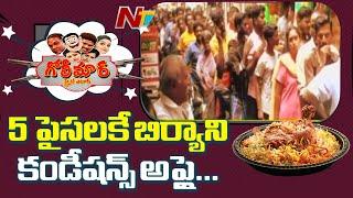 5 పైసలకే బిర్యానీ..దేనికో తెలిస్తే షాక్..! | Biryani for 5 Paise In Tamil Nadu | Golimaar | NTV