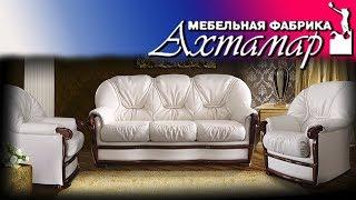 Мебельная фабрика Ахтамар(Мы рады приветствовать Вас! Все мы стремимся к комфорту: окружаем себя красивыми вещами, обновляем интерье..., 2014-05-24T10:32:00.000Z)