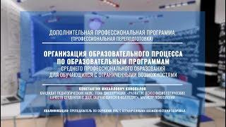 Организация образовательного процесса по образовательным программам СПО для обучающихся с ОВЗ