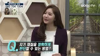 김양규 박사의 성경적 한의학 시즌2_사상체질의 영적처방
